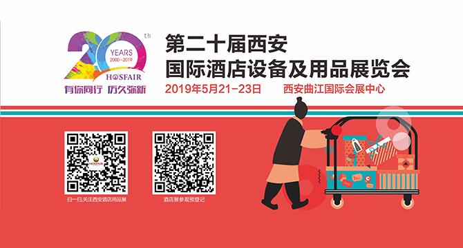 第20届西安国际酒店设备及用品展览会