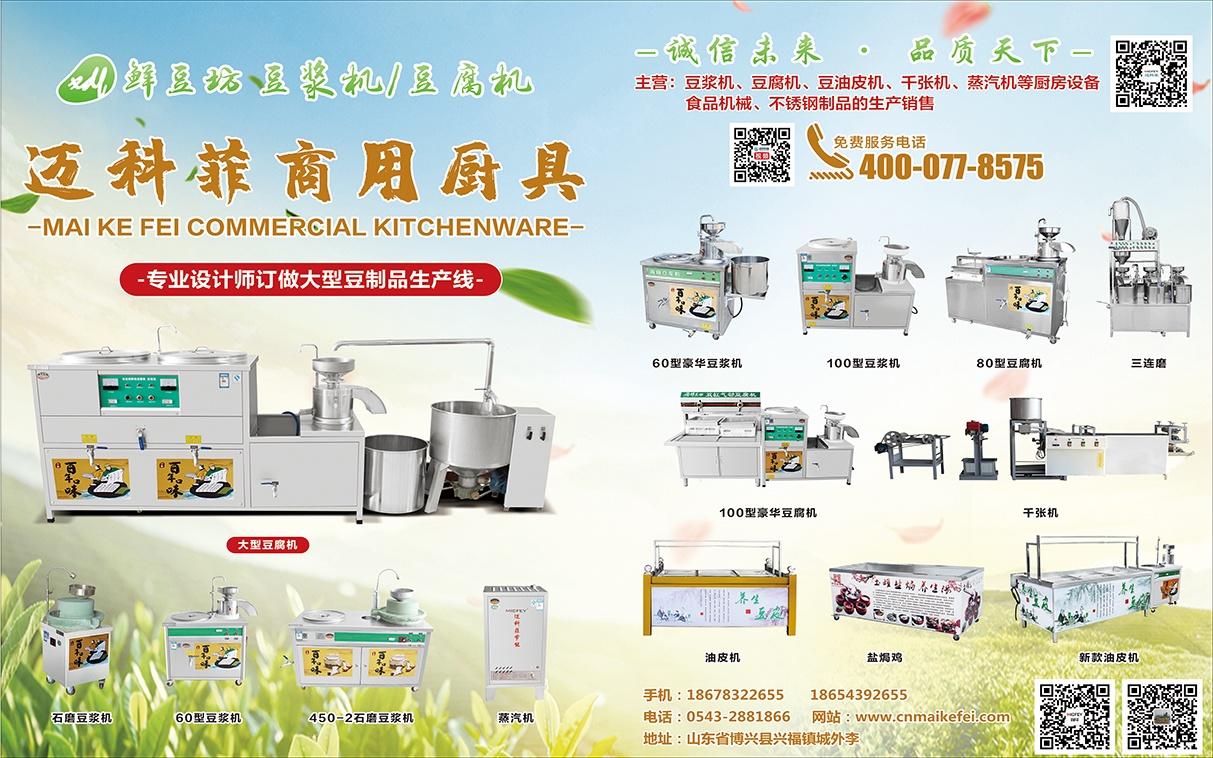 迈科菲豆浆豆腐机