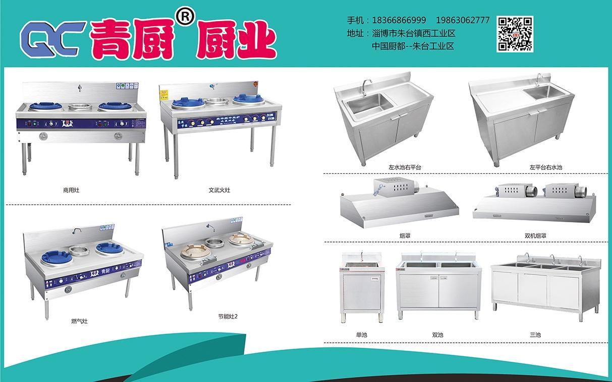 青厨厨业有限公司