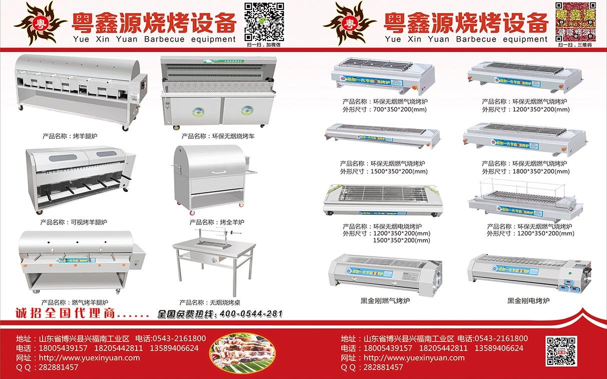 粤鑫源烧烤设备