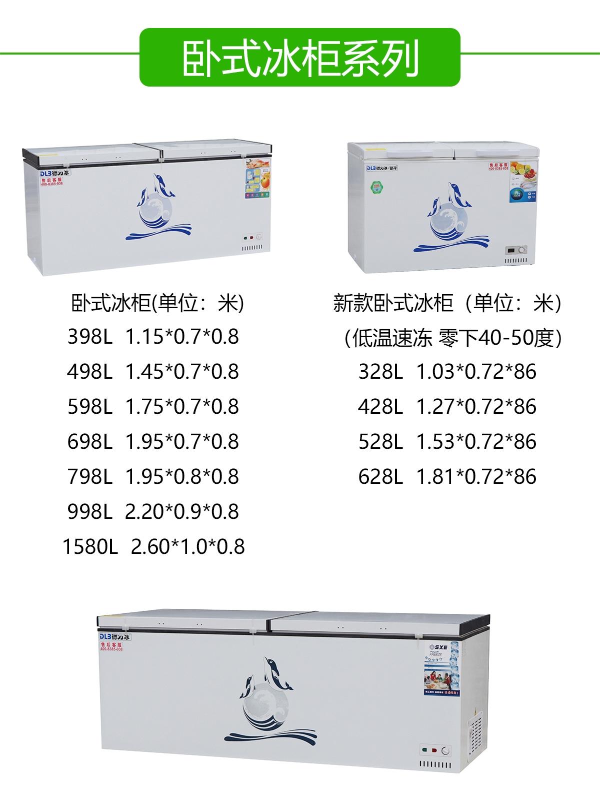优旭冷链产品图片展示