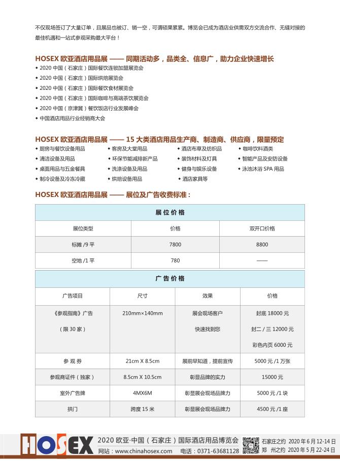 """020欧亚·中国(石家庄)国际酒店用品博览会邀请函"""""""