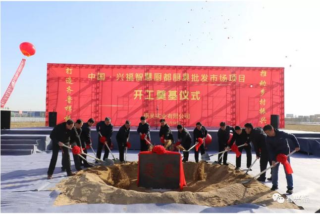 兴福镇隆重举行中国•兴福智慧厨都厨具批发市场项目开工奠基仪式