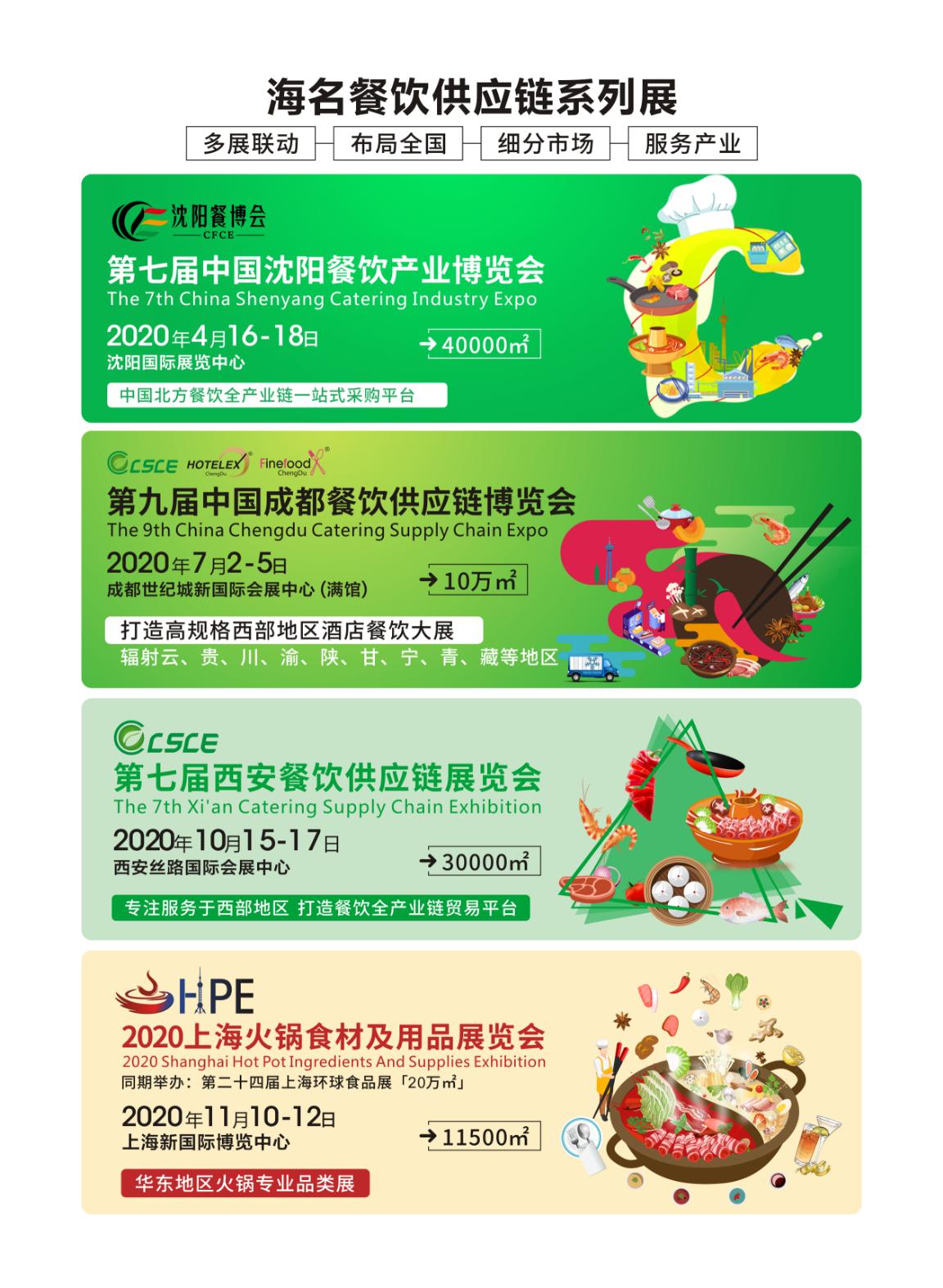 海名2020第七届西安餐饮供应链展览会 邀请函