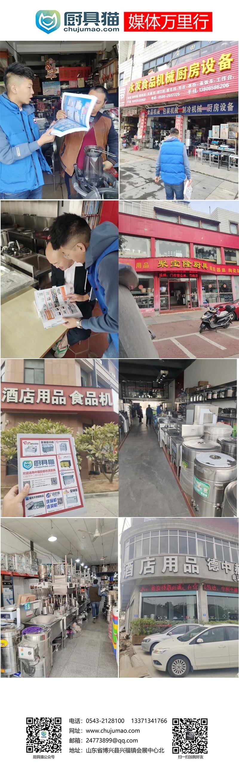 福建莆田厨具市场推广 免费领取期刊 下载厨具猫App 参与抽奖