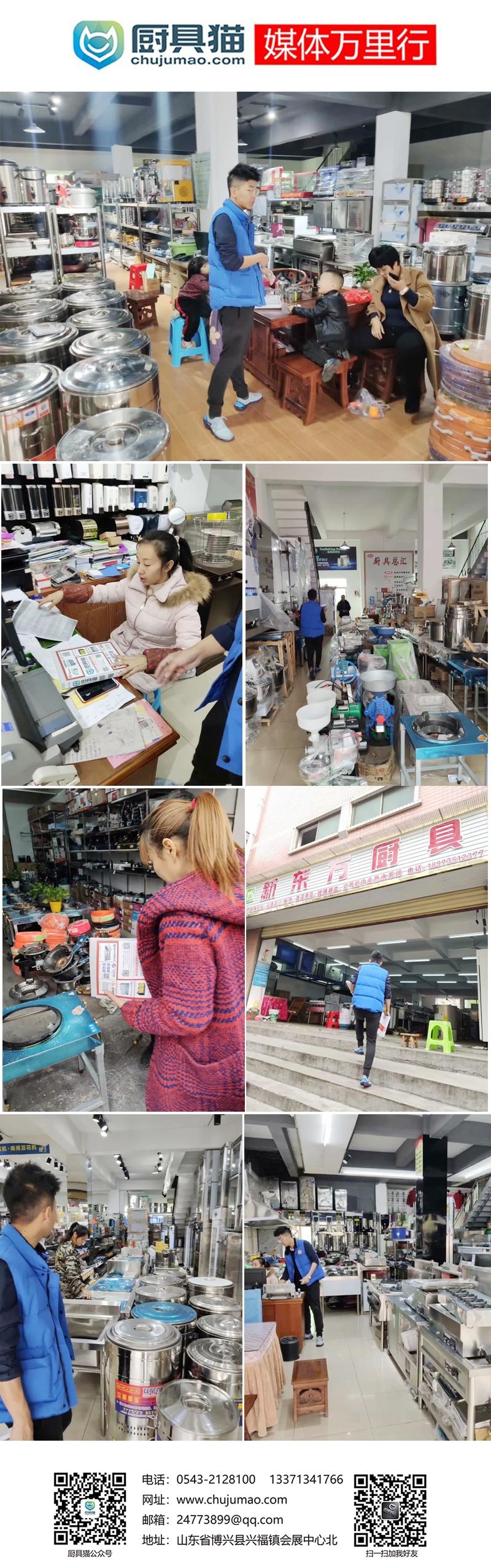 湖南郴州厨具大市场推广中 关注公众号  方便高效