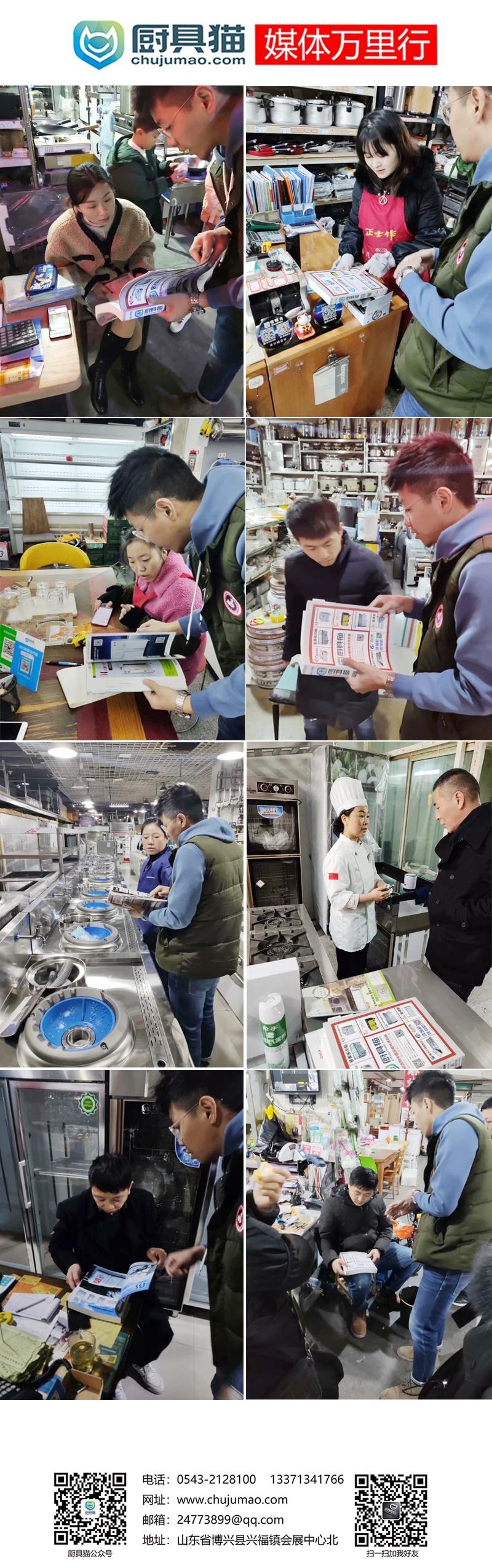 浙江杭州厨具酒店用品城发放掠影 给经销商介绍厨具猫 关注公众号 一键获取产品信息
