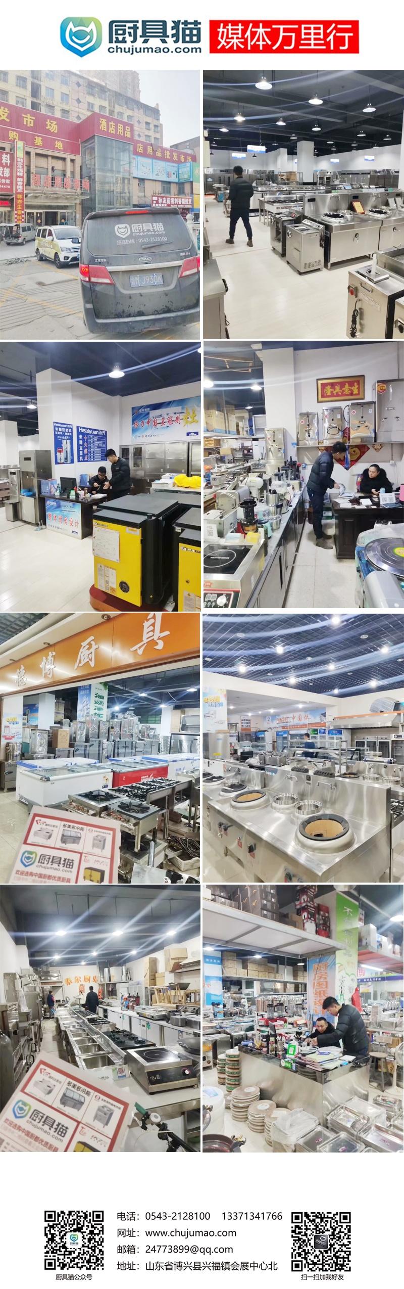 厨具猫·媒体万里行 沿河路酒店用品批发市场