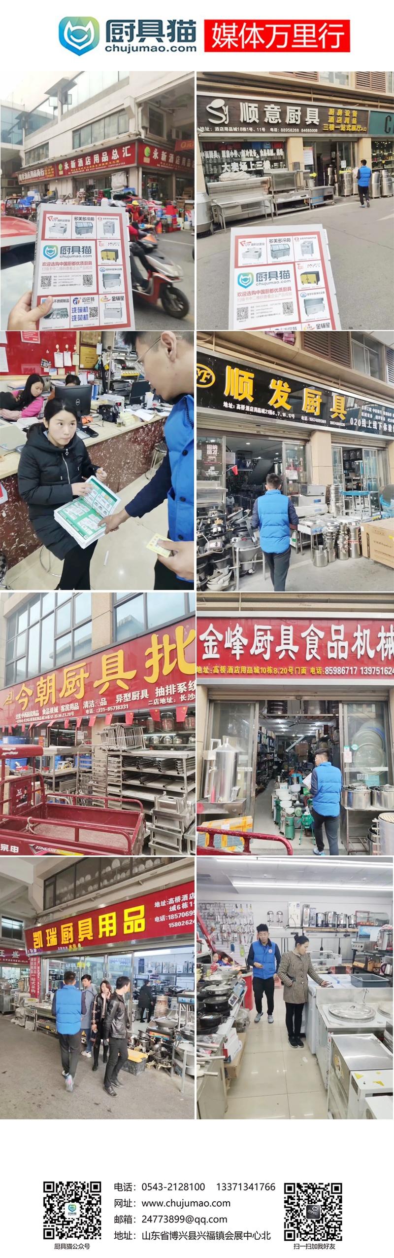 厨具猫在湖南厨具市场推广 一份信任 十份责任 感谢合作厂家的信任 一定推广到位!