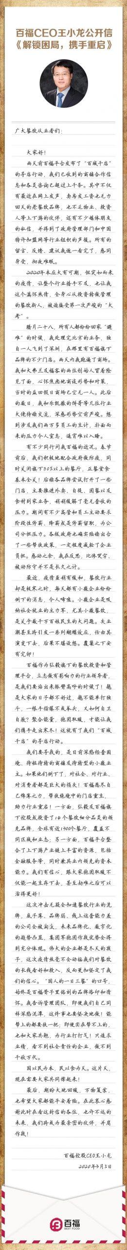 餐饮逆行者发公开信:寻1000家商铺携手破局