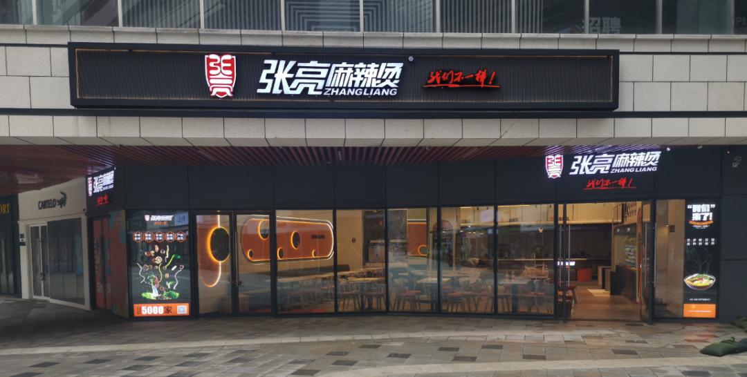 麻辣烫迎来全新机遇!张亮麻辣烫单月卖出760万单,居中式快餐榜首!