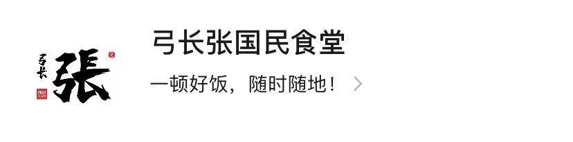 """年投资10亿!西贝新品牌""""贾国龙功夫菜""""落户天津"""""""