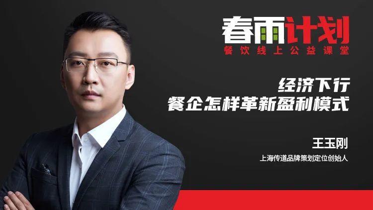 餐饮业迎大变革,品牌定位专家王玉刚解读业态新趋势