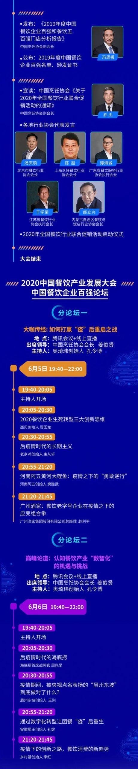 """020中国餐饮产业发展大会,共探""""云端""""破局之道"""""""