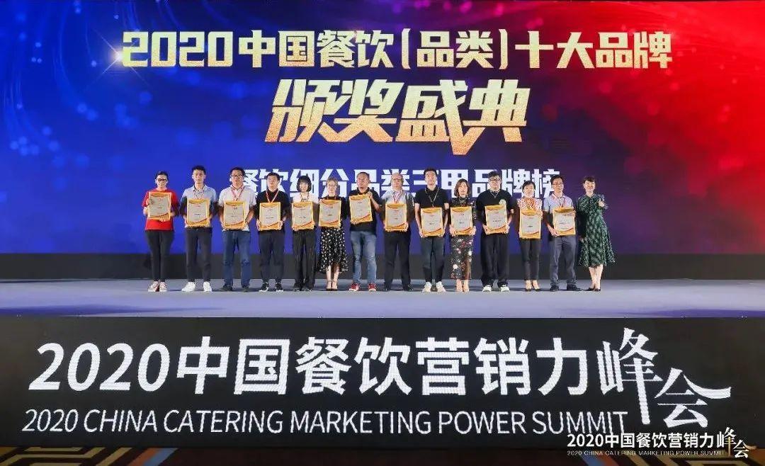 """020中国餐饮十大品牌揭晓,品类头部品牌势头猛"""""""