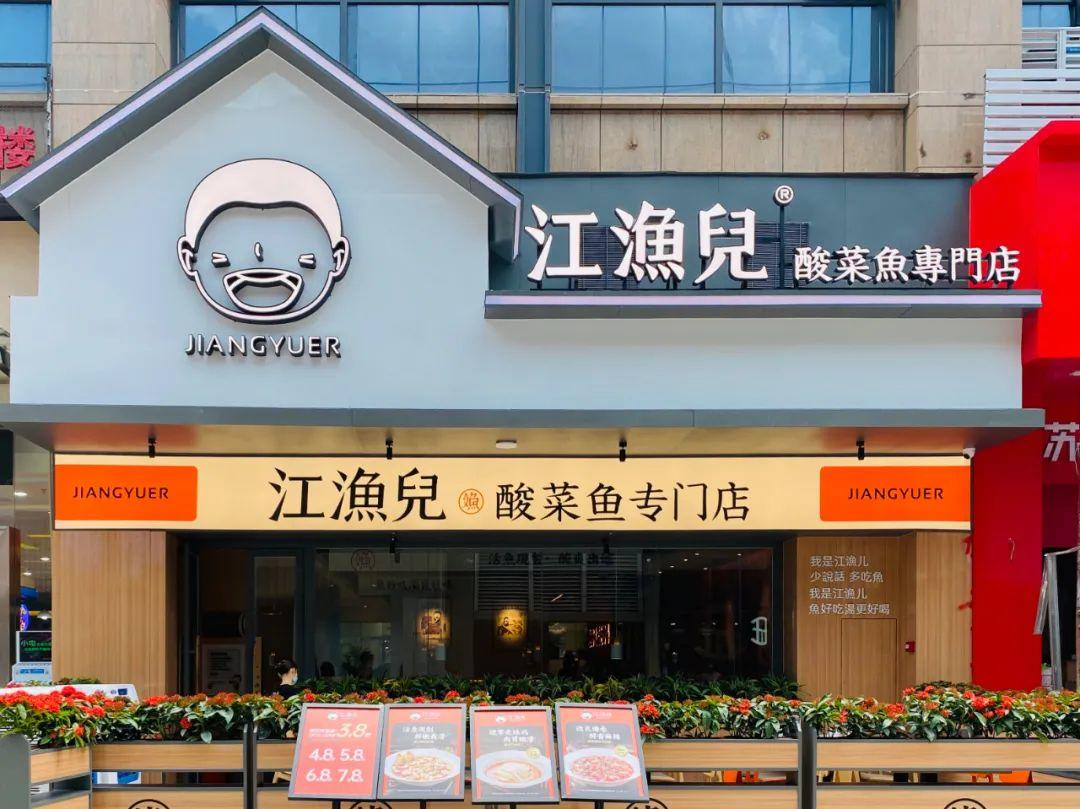 """年开出246家门店,江渔儿酸菜鱼又有了新动作"""""""