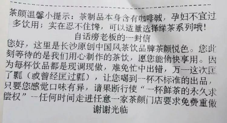 """走出长沙的第一站!茶颜悦色将如何""""攻""""下武汉市场?"""