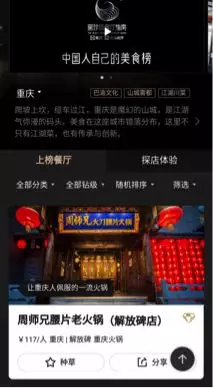 """海底捞、捞王入渝,重庆餐饮准备好迎接""""外来客""""了吗?"""