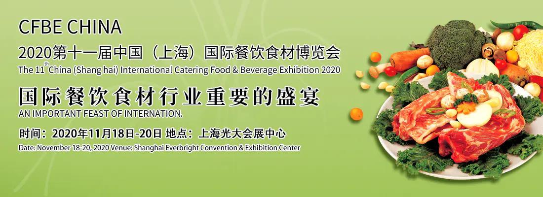 """021中国(上海)国际餐饮博览会6月10日"""""""