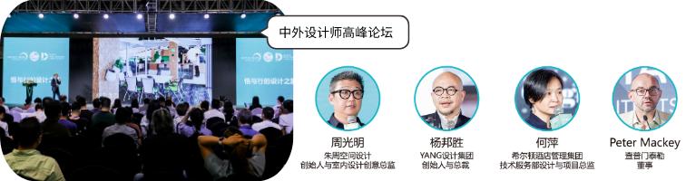 """021上海酒店工程设计与用品博览会"""""""