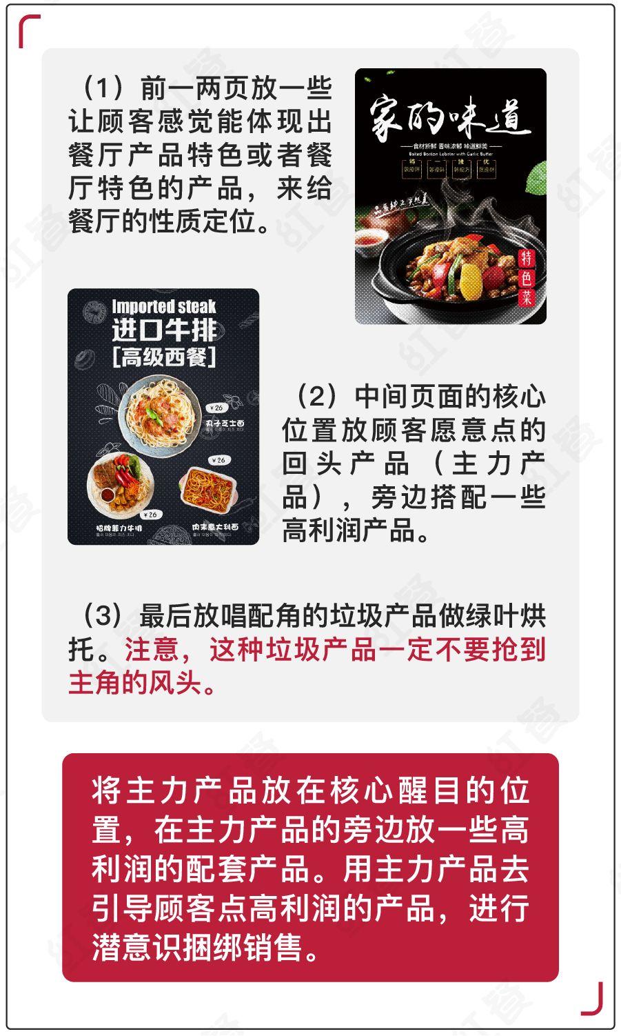 推荐什么菜顾客就点什么?餐厅菜单可以这样设计