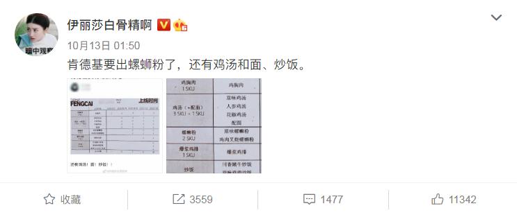 蜜雪冰城否认融资;美国熊猫快餐在云南开店