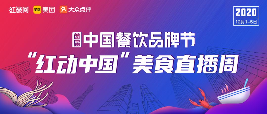 """""""网红院长""""单霁翔也来了!首届中国餐饮品牌节12月重磅来袭"""