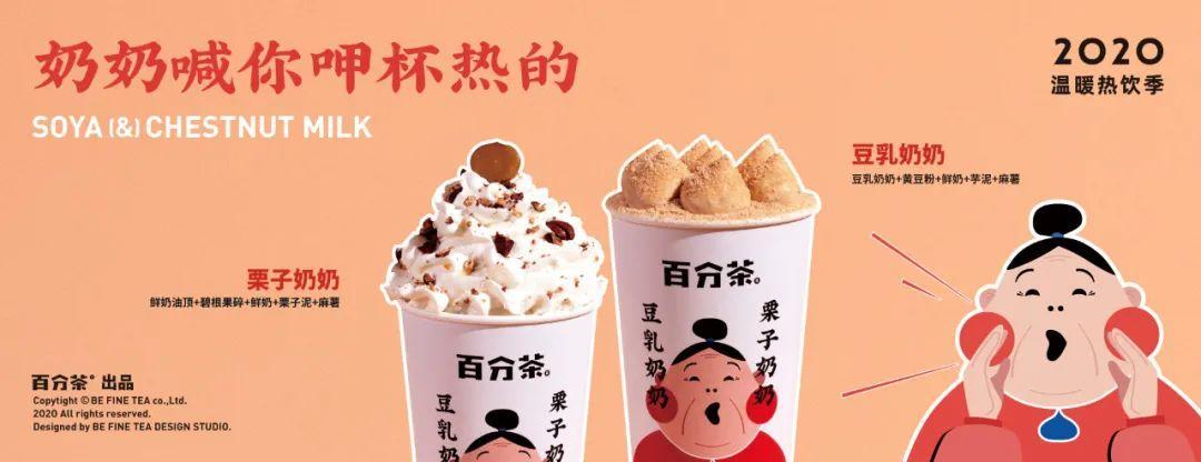 一批茶饮品牌正在推!板栗,能否成为下一个爆红的小料?