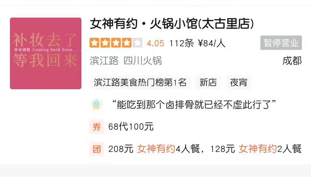 沪上阿姨获近亿元A轮融资;钟薛高开始卖水饺