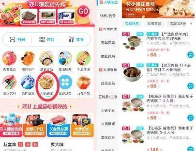 海底捞申请池底捞等263个商标;京东生鲜宣布3年内孵化10个餐饮品牌