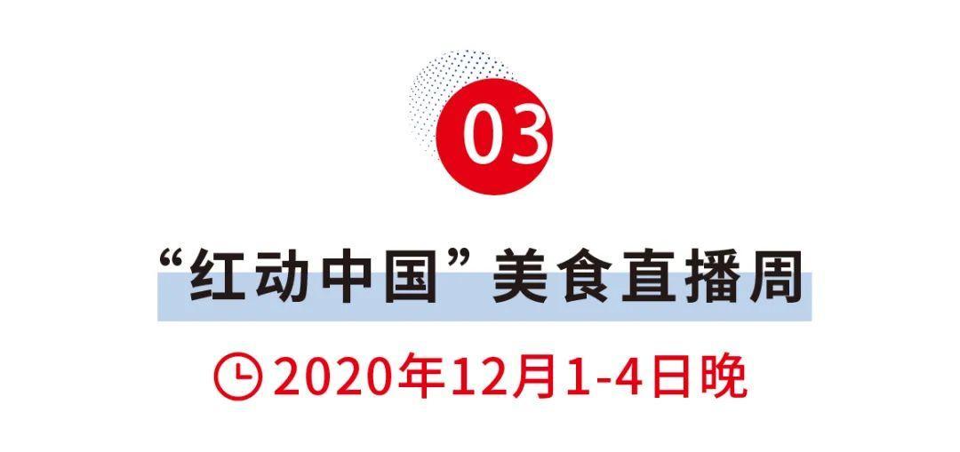 倒计时2天!年度餐饮盛会将开启!单霁翔、贾国龙、江南春都来了