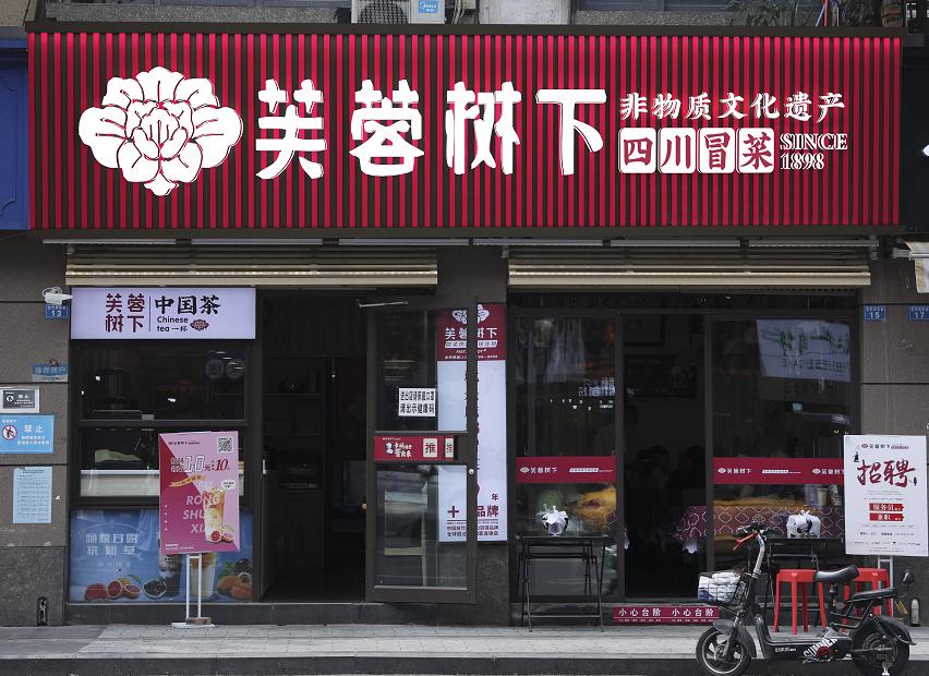 """为冒菜正名,芙蓉树下获""""非物质文化遗产""""殊荣"""