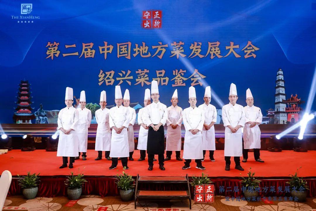 """地方菜风口来临!全国300多个地方菜代表""""绍兴论剑"""""""