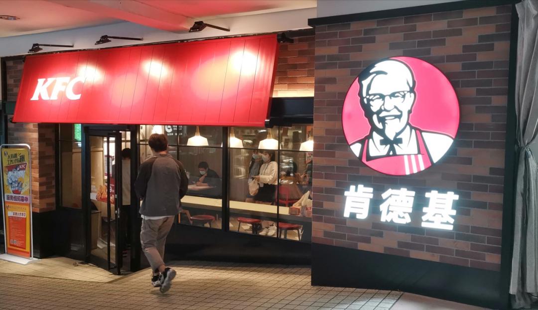 超岛串串火锅在京开出第二家店;肯德基无人餐车上街