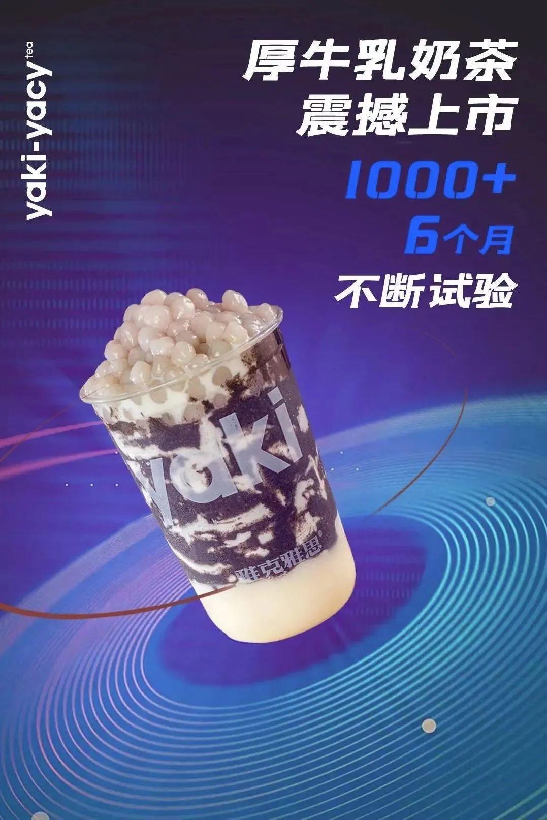 """茶饮新趋势?头部品牌狂追牛奶""""厚""""科技!"""