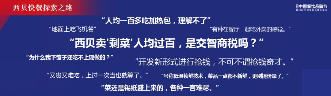 """西贝贾国龙:五年七战,屡败屡战,这一次我用""""人头""""担保"""
