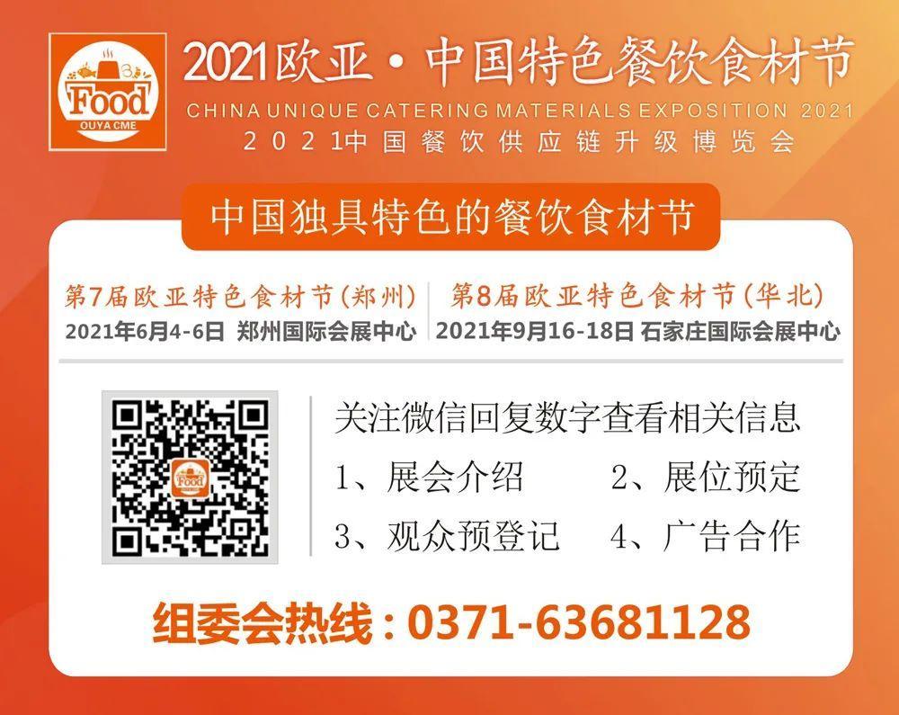 """原展会升级为""""欧亚·中国特色餐饮食材节"""",2021招商招展工作全面启动"""