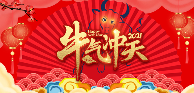 厨具猫全体工作人员祝大家新年快乐!