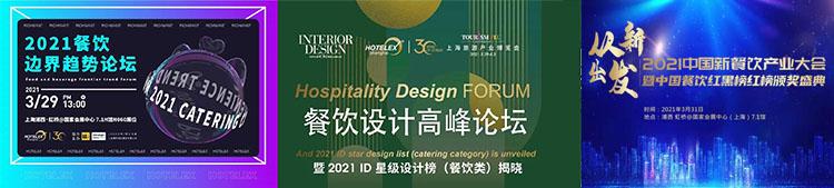 第三十届上海国际酒店及餐饮业博览会