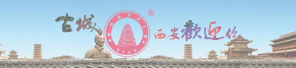 再出发!第22届西安国际酒店用品展招展全面启动!