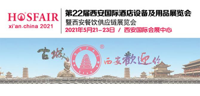 2021年第22届西安国际酒店用品展