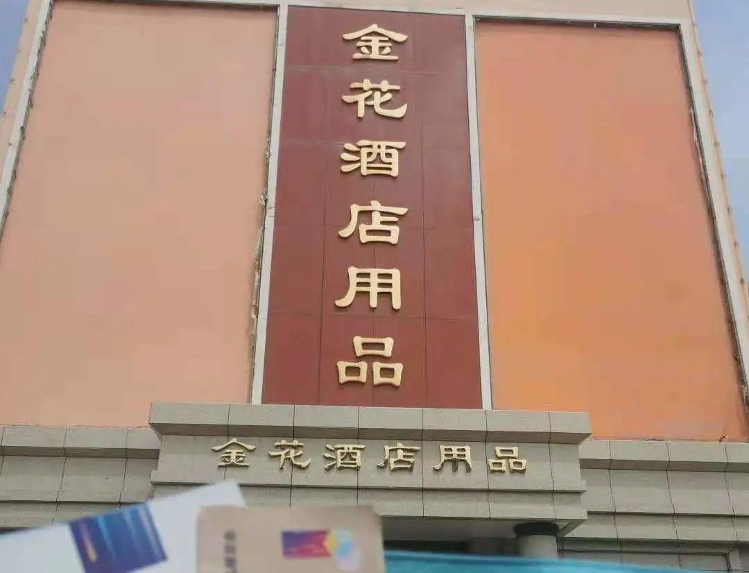 聚焦幕后丨第22届西安酒店用品展观众邀约火热进行中!