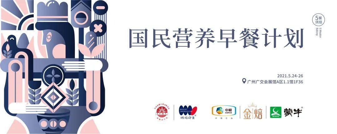 """5场精彩活动终极爆料,第二十四届中国烘焙展览会开幕倒计时3天!"""""""