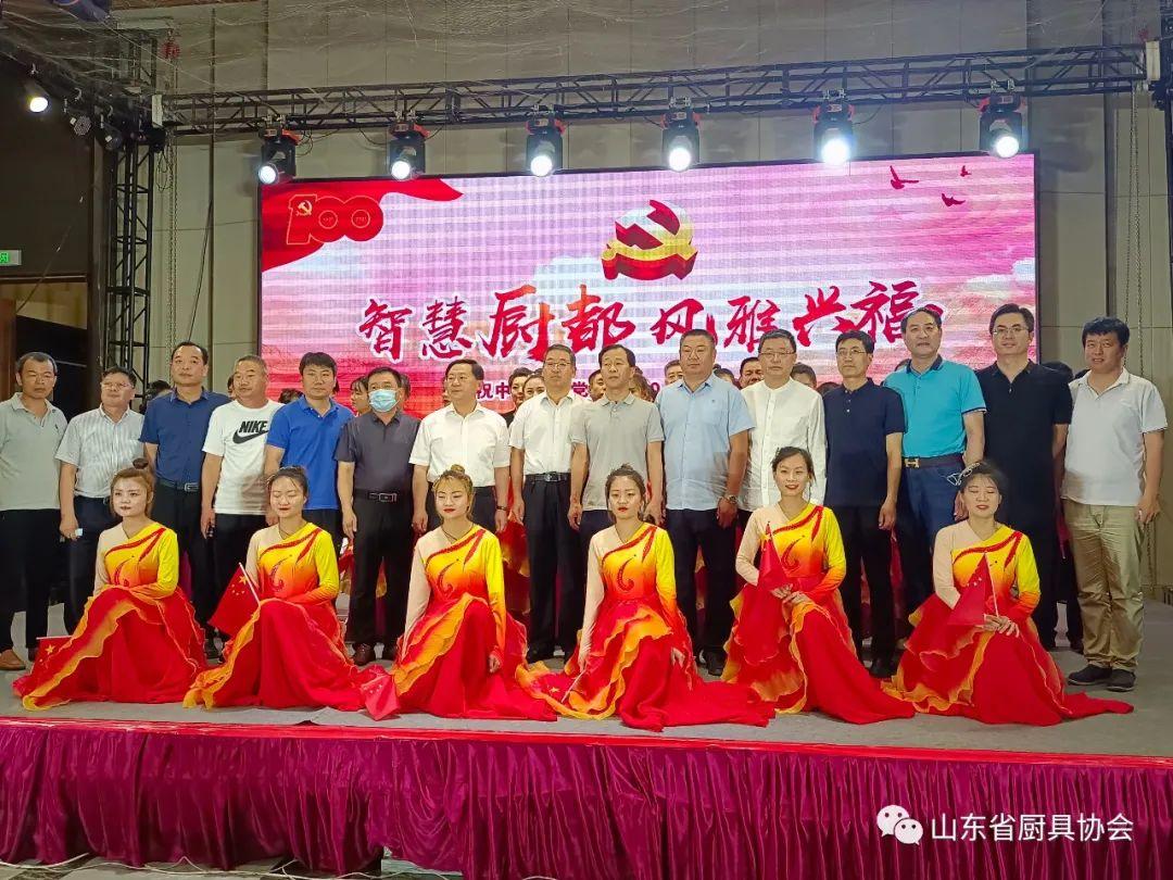 """山东省厨具协会承办的""""智慧厨都·风雅兴福""""诗歌朗诵会在兴福镇成功举办"""