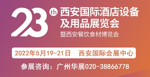 第23届西安国际酒店设备及用品展览会 暨西安餐饮食材博览会
