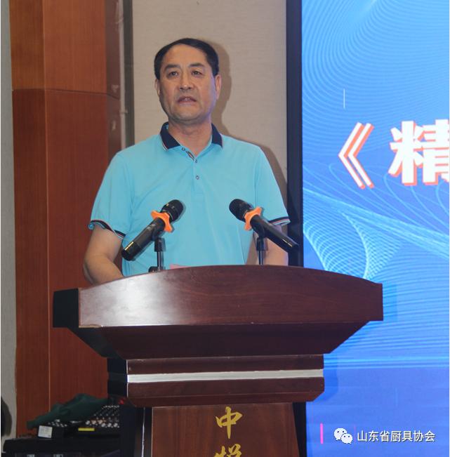 山东省厨具协会成功举办《精益管理 提质增效降本》培训班